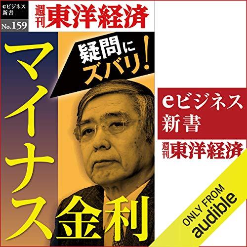 『マイナス金利(週刊東洋経済eビジネス新書No.159)』のカバーアート