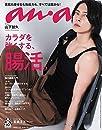 anan アンアン  2020/07/22号 No.2209 カラダを強くする、腸活。/山下智久
