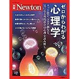 ゼロからわかる心理学 増補第2版 (ニュートン別冊)