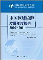 中国区域旅游发展年度报告2010-2011