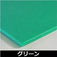 発泡カラーボード 5mm厚×290×290mm 【断面も色付】|カラーパネル・デコパネ (グリーン)