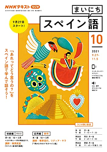 NHKラジオ まいにちスペイン語 2021年 10月号 [雑誌] (NHKテキスト)