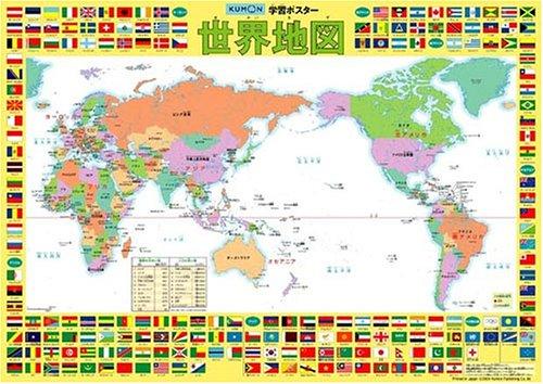 くもん出版『学習ポスター 世界地図』
