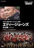 プロフェッショナル 仕事の流儀 ラグビー日本代表ヘッドコーチ(監督) エディー・ジョ...[DVD]