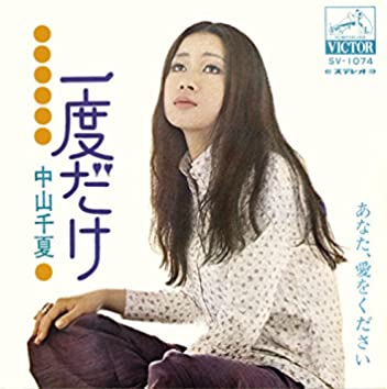 Ichido Dake(Original Cover Art)