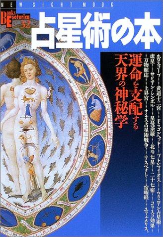 占星術の本―運命を支配する天界の神秘学 (New sight mook―Books esoterica)
