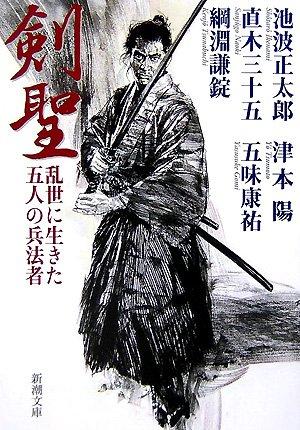 剣聖―乱世に生きた五人の兵法者 (新潮文庫)の詳細を見る