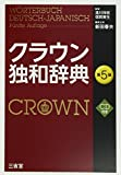 クラウン独和辞典 第5版 CD付き