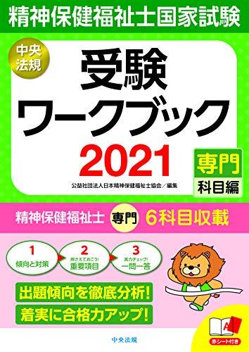 精神保健福祉士国家試験受験ワークブック2021(専門科目編)