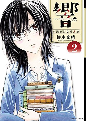 響~小説家になる方法~(2) (ビッグコミックス)