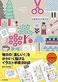 毎日の「楽しい!」をかわいく描けるイラスト手帳2018