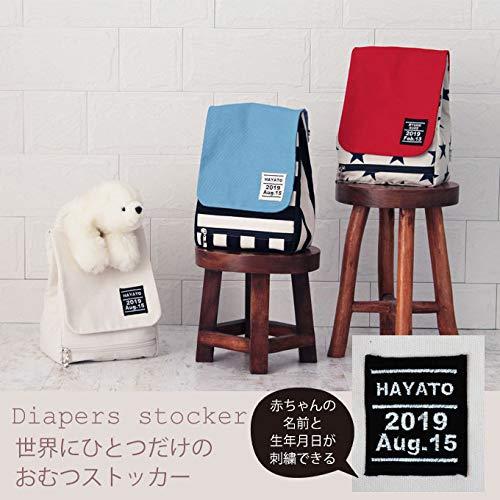 名入れ無料おむつストッカーおむつケースおむつケーキお名前刺繍する無料ギフトボックス入りおしゃれ出産祝い男の子女の子おすすめかわいい日本製(ストライプブルー)