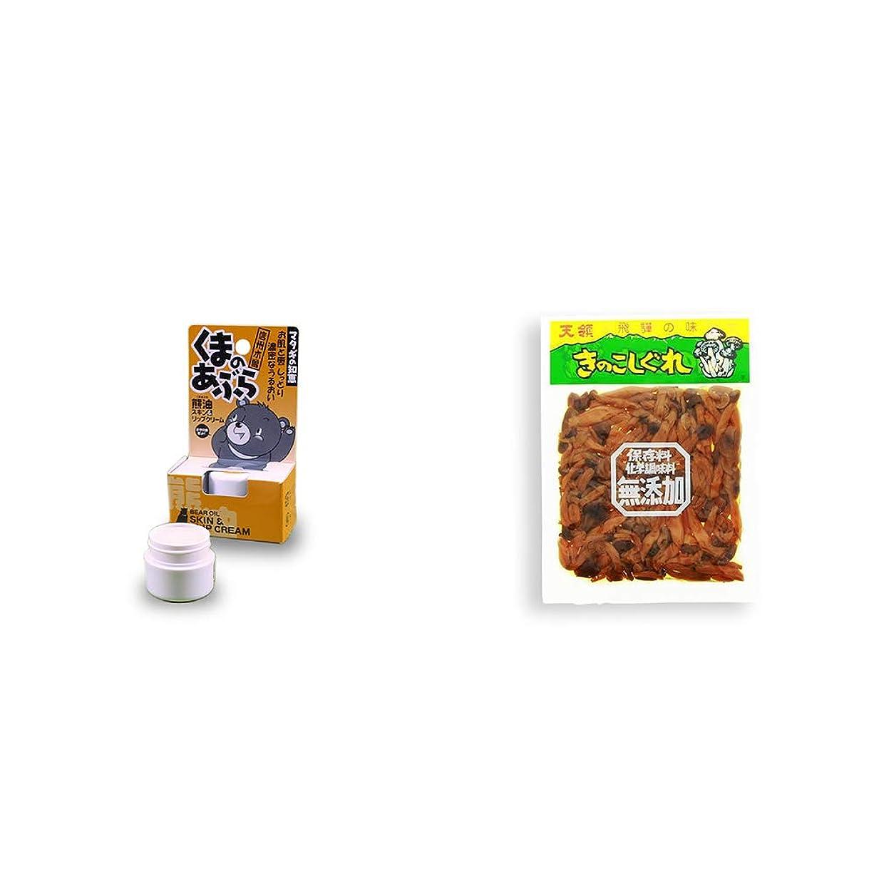 切る言語学精査する[2点セット] 信州木曽 くまのあぶら 熊油スキン&リップクリーム(9g)?天領酒造 きのこしぐれ(110g)