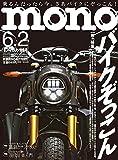 モノ・マガジン2020年6-2号