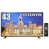 I-O DATA 4K モニター 43インチ 4K(60Hz) PS4 Pro HDR ADS HDMI×3 DP×1 リモコン付 3年保証 土日サポート EX-LD4K432DB