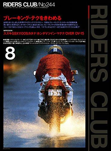 RIDERS CLUB (ライダースクラブ)1994年8月号 No.244[雑誌] (Japanese Edition)