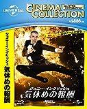 ジョニー・イングリッシュ2[Blu-ray/ブルーレイ]