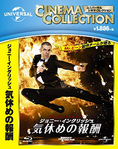 ジョニー・イングリッシュ 気休めの報酬 [Blu-ray]