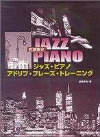 岩瀬章光 ジャズピアノアドリブフレーズトレーニング