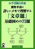 中学受験の算数 熊野孝哉の詳しいメモで理解する「文章題」基礎固めの75題 (YELL books)