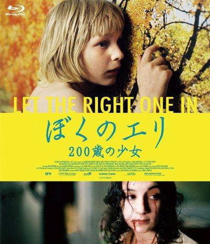 【第29位(同率)】アミューズソフトエンタテインメント『ぼくのエリ 200歳の少女』