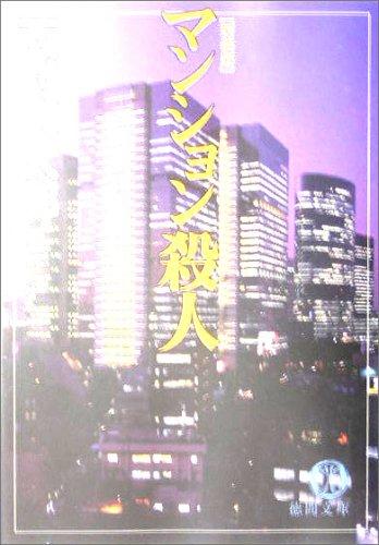 マンション殺人 (徳間文庫)