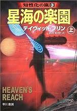 星海の楽園〈上〉―知性化の嵐〈3〉 (ハヤカワ文庫SF)