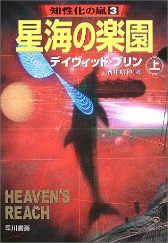 星海の楽園〈上〉―知性化の嵐〈3〉 (ハヤカワ文庫SF)の詳細を見る