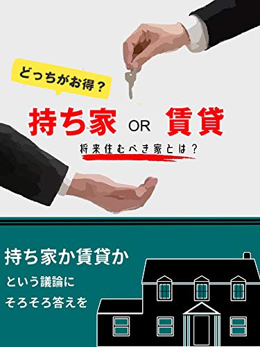 賃貸か持ち家か?: 将来住むべき家はとは
