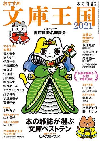 おすすめ文庫王国2021 - 本の雑誌編集部