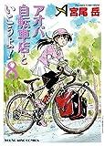 アオバ自転車店といこうよ!(8) (ヤングキングコミックス)