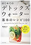 はじめてのデトックスウォーター 基本のレシピ100 - 齋藤 志乃