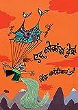 Etu Lokancha Desh (Marathi Edition)