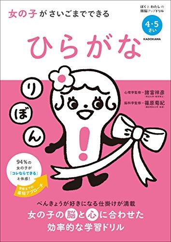 KADOKAWA『女の子がさいごまでできるひらがな』
