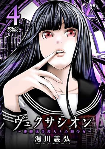 ヴェクサシオン~連続猟奇殺人と心眼少女~ : 4 (アクションコミックス)