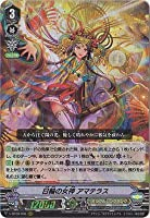 カードファイト!! ヴァンガード V-BT08/006 日輪の女神 アマテラス RRR