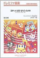 ジッパ・ディー・ドゥー・ダー【Zip-A-Dee-Doo-Dah】 ドレミファ器楽(SK-596)