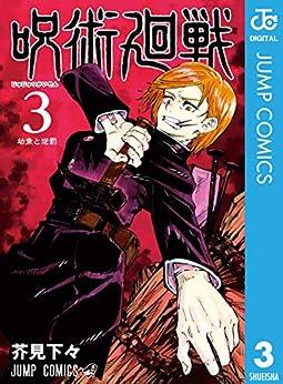 [芥見下々]の呪術廻戦 3 (ジャンプコミックスDIGITAL)
