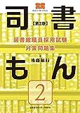 図書館職員採用試験 対策問題集 司書もん【第2巻】第2版