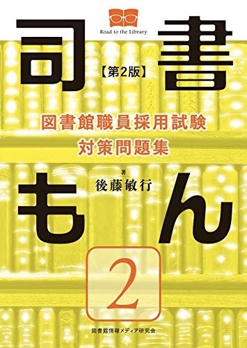 図書館職員採用試験 対策問題集 司書もん【第2巻】第2版の詳細を見る
