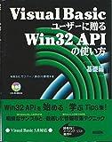 Visual Basicユーザーに贈るWin32 APIの使い方 (基礎編)