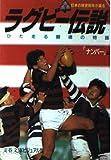 日本の球史90年が語るラグビー伝説―ひた走る闘魂の物語 (文春文庫―ビジュアル版)