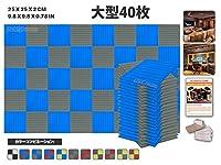 エースパンチ 新しい 40ピースセット青とグレー 250 x 250 x 20 mm ウェッジ 東京防音 ポリウレタン 吸音材 アコースティックフォーム AP1035