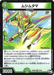 デュエルマスターズ新4弾/DMRP-04裁/27/R/ムシムタマ