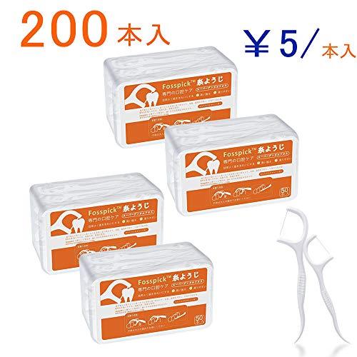Fosspick 糸ようじ デンタルフロス 200本入 フロス 歯 狭い 細いフロス歯の糸 耐久性 虫歯と歯周病を予防する 50本入×4箱 ホワイト