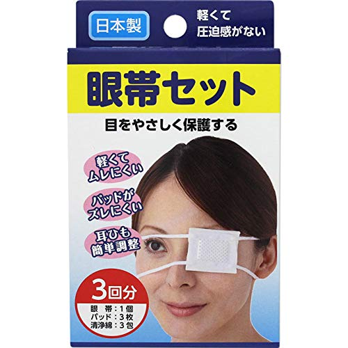奥田薬品『眼帯セット』