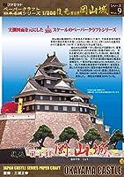 【ファセット】ペーパークラフト日本名城シリーズ1/300 復元 国宝期 岡山城