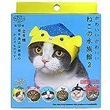 Kitan Club Cat Cap - Pet Hat Blind Box Includes 1 of 6 Cute Styles - Soft, Comfortable - Authentic Japanese Kawaii Design - Animal-Safe Materials, Premium Quality (Aquarium)