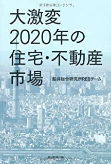 Housing and real estate market of 2020 large upheaval (2012) ISBN: 4023310328 [Japanese Import]