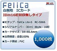 Fe-001【1,000枚セット】【白無地 刻印無し ※IDm未開示】フェリカカード FeliCa Lite-S フェリカ ライトS ビジネス(業務、e-TAX)用 RC-S966 FeliCa PVC